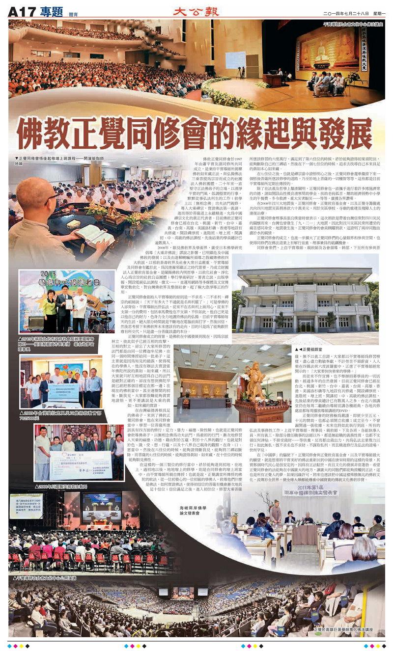 香港大公报(二○一四年七月二十八日星期一) A17专题